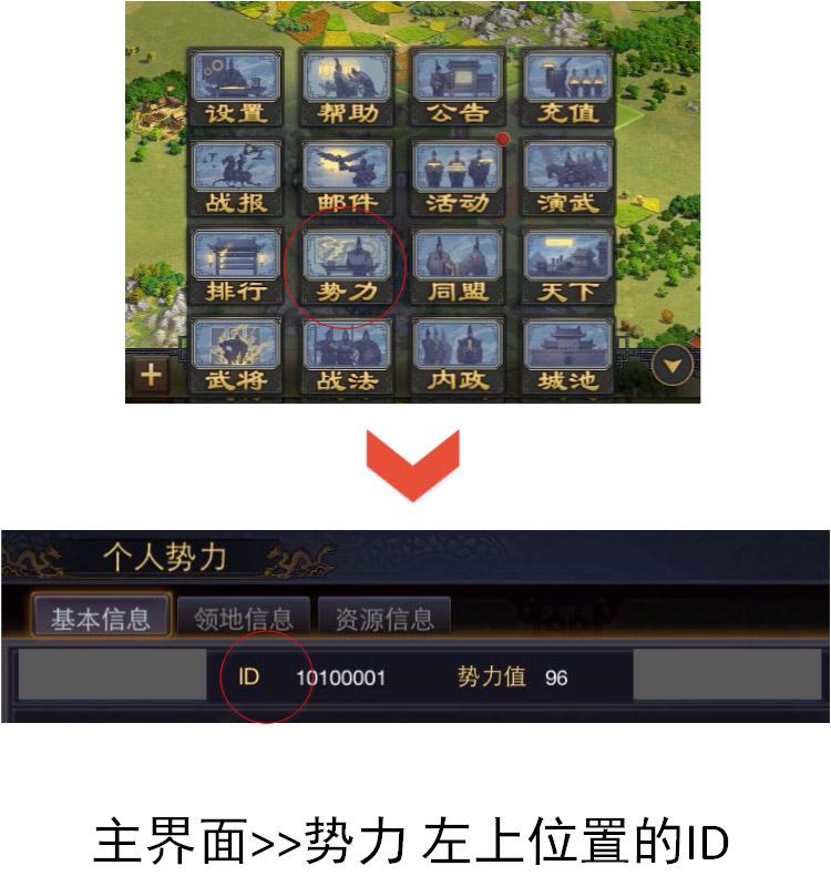 玩家ID可由主界面->势力界面查看